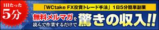 WCtake FXメルマガ通信
