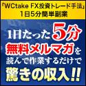 WCtake FXメルマガ通信バナー