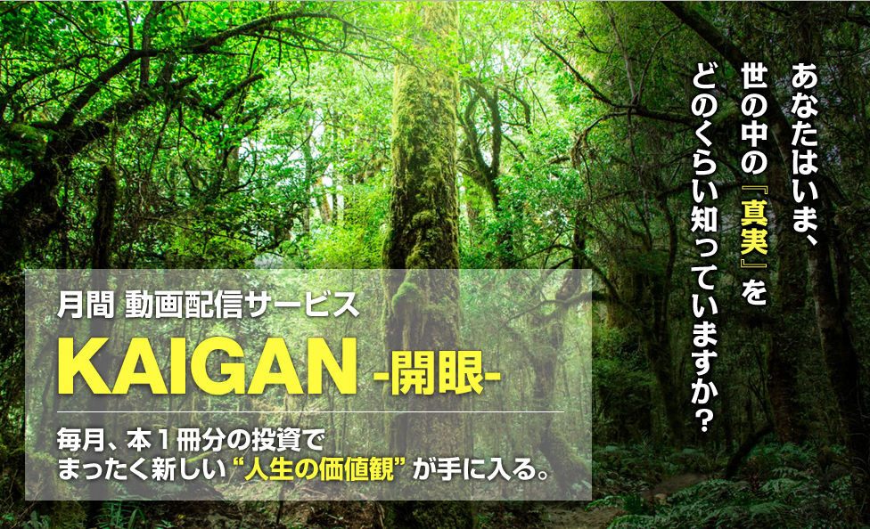 kaigan.png